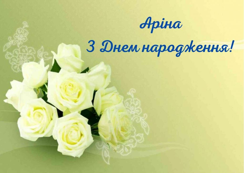 привітання з днем народженням для аріни картинки українською