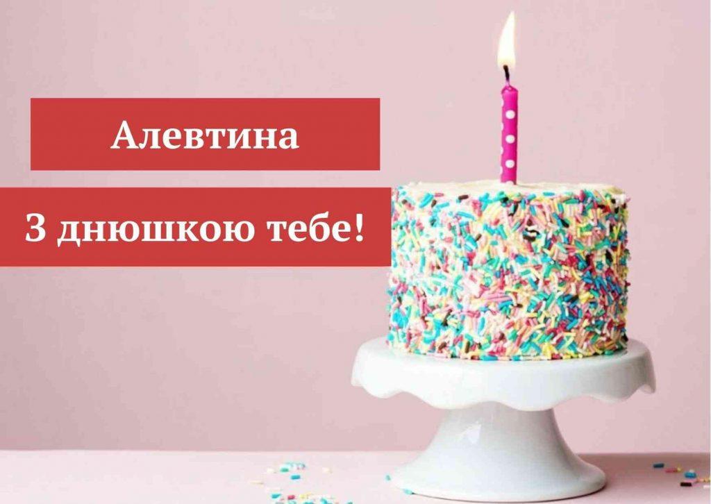 листівка з днем народження алевтині
