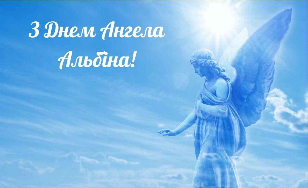 привітання з днем ангела альбіні в картинках