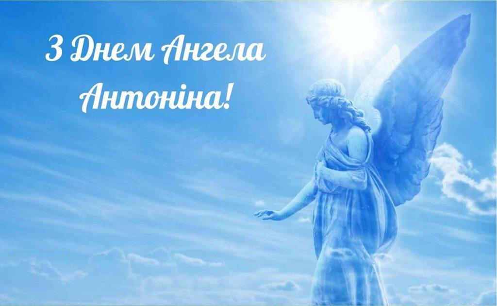 привітання з днем ангела антоніні в картинках