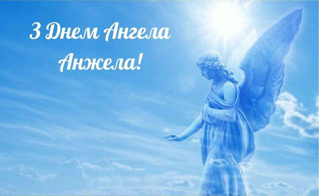 привітання з днем ангела анжелі в картинках