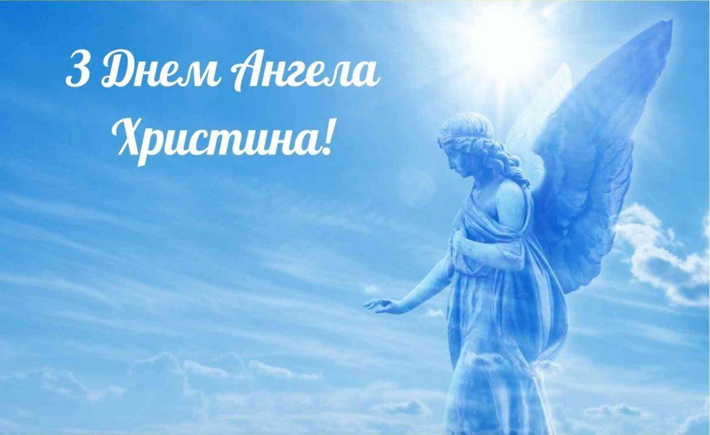 привітання з днем ангела христину в картинках