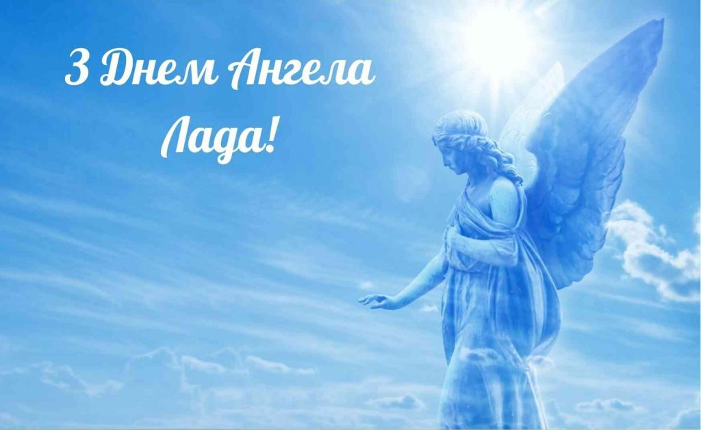привітання з днем ангела ладу в картинках