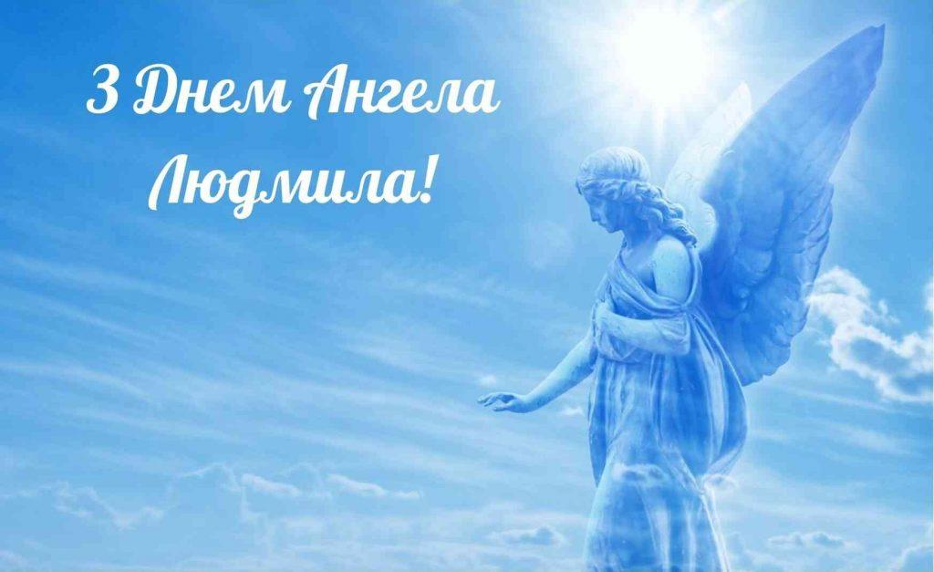привітання з днем ангела людмилу в картинках