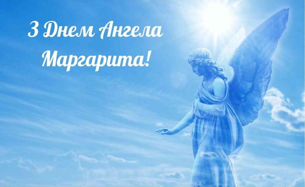 привітання з днем ангела маргариту в картинках
