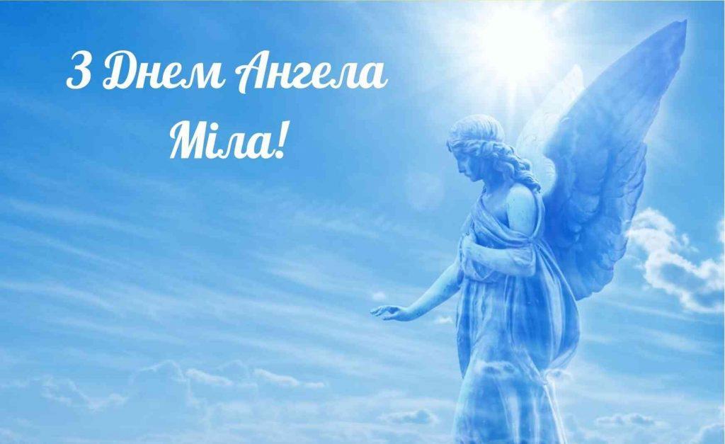 привітання з днем ангела мілу в картинках