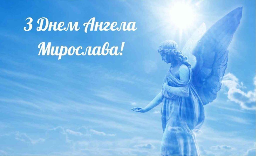 привітання з днем ангела мирославу в картинках