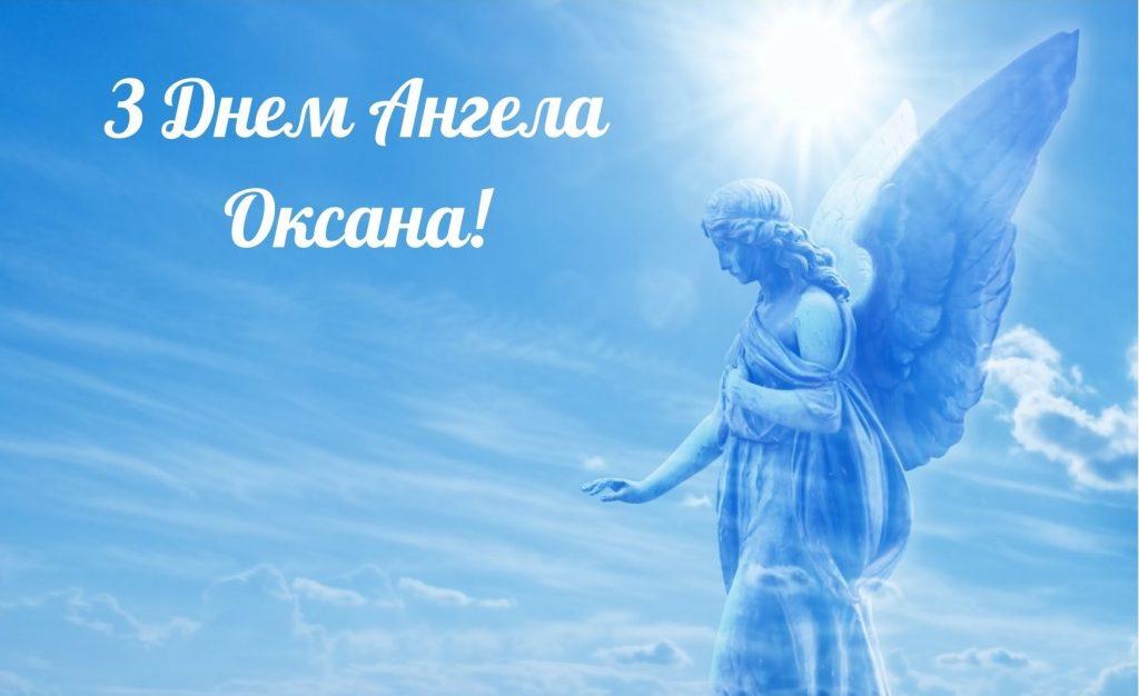привітання з днем ангела оксану в картинках
