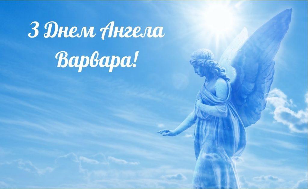 привітання з днем ангела варварі в картинках