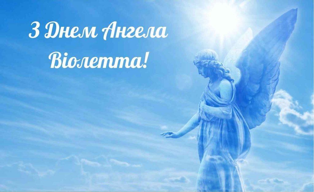 привітання з днем ангела віолетти в картинках