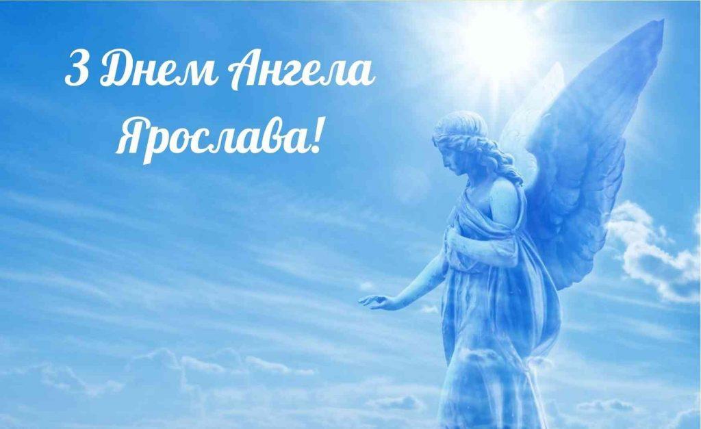 привітання з днем ангела ярославу в картинках