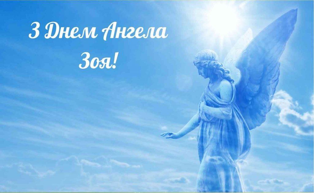 привітання з днем ангела зою в картинках