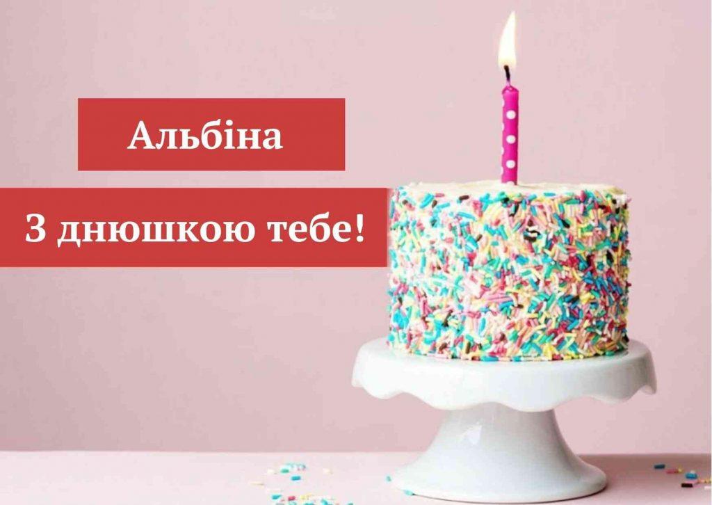листівка з днем народження альбіні