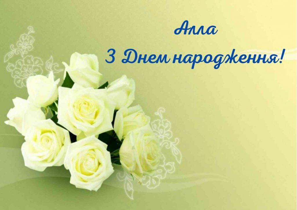 привітання з днем народженням для алли картинки українською