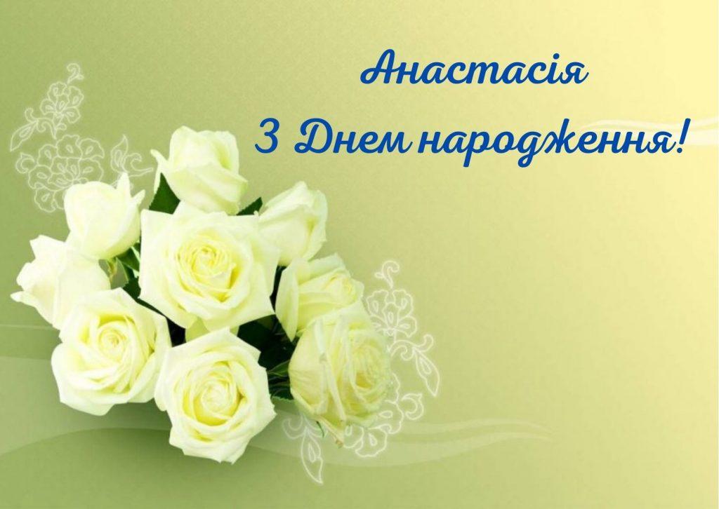 привітання з днем народженням для анастасії картинки українською