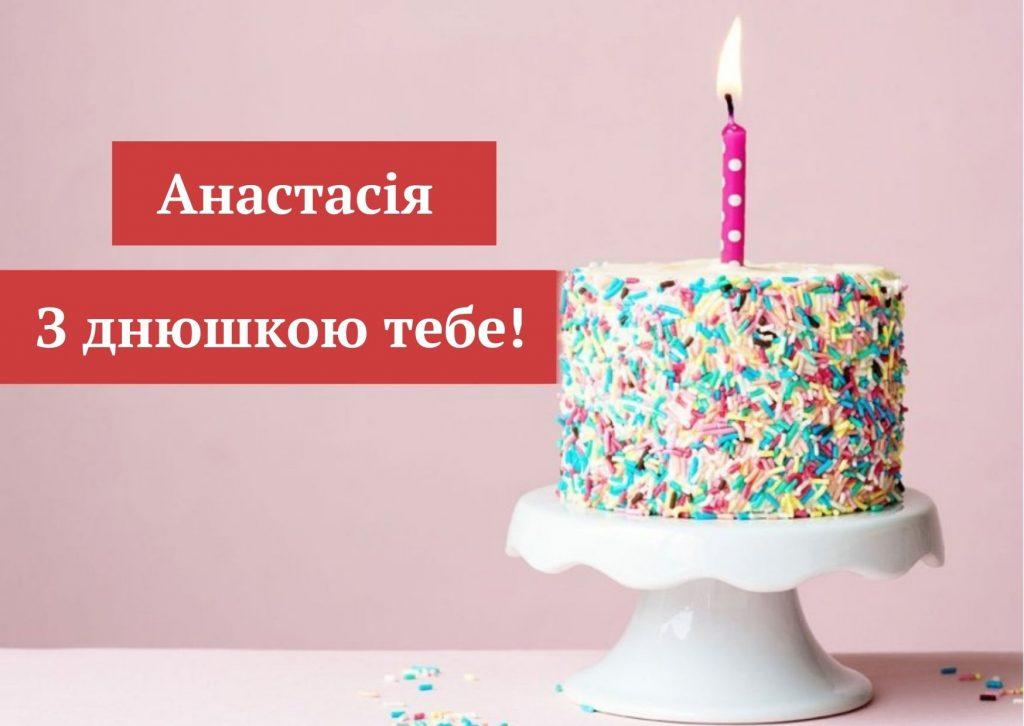 листівка з днем народження анастасії