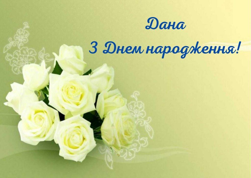 привітання з днем народженням для дани картинки українською