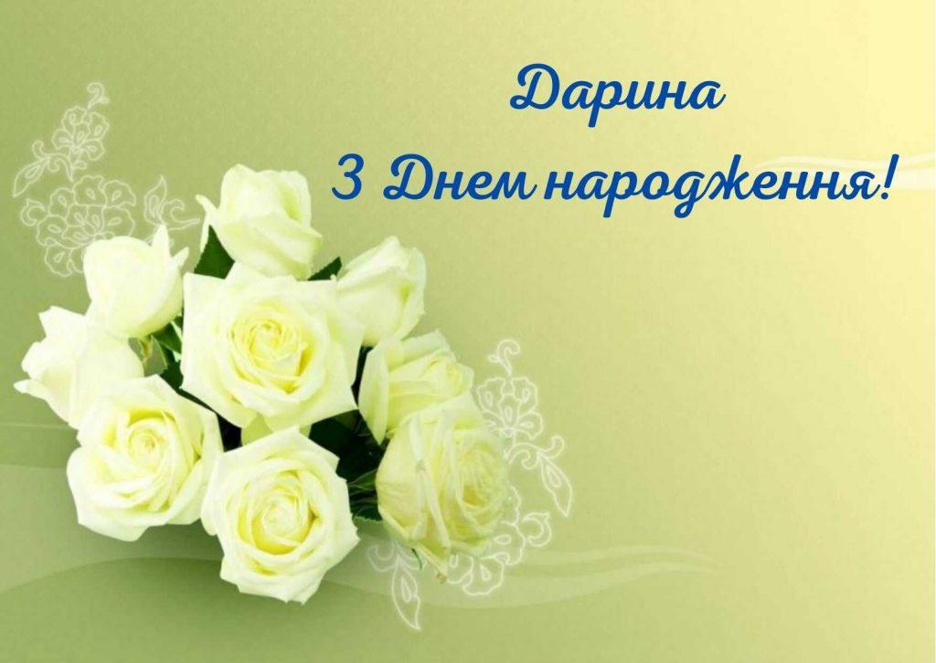 привітання з днем народженням для дарини картинки українською