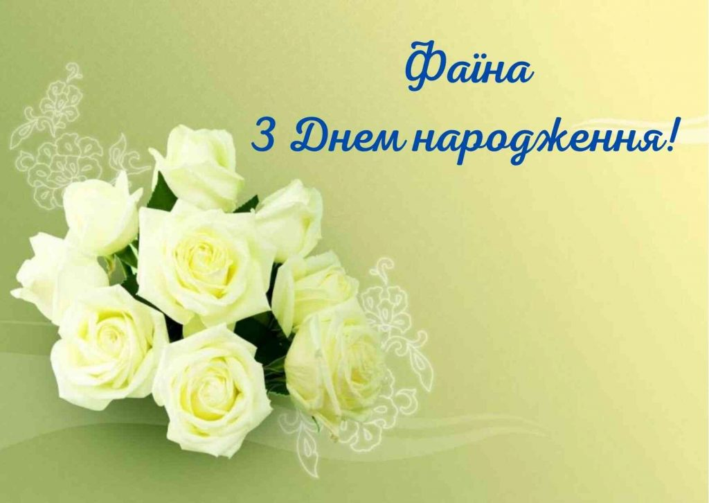привітання з днем народженням для фаїни картинки українською