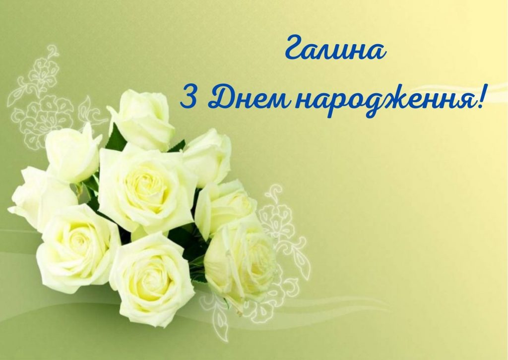 привітання з днем народженням для галини картинки українською