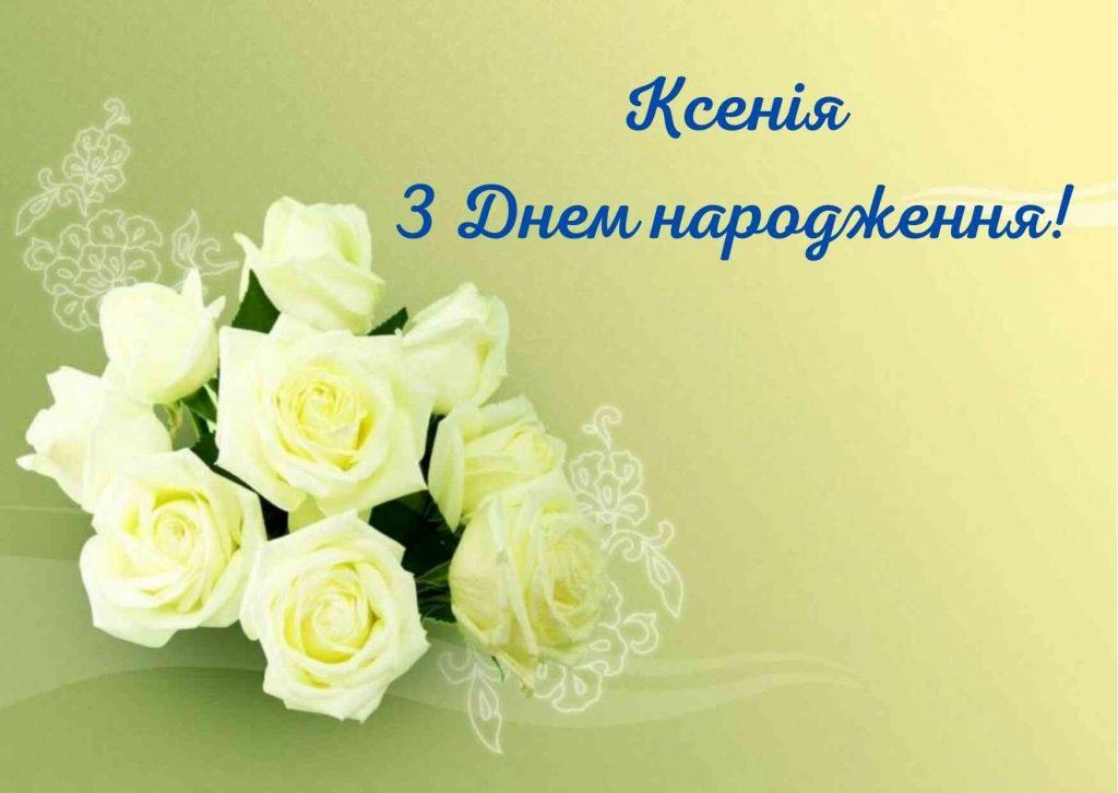 привітання з днем народженням для ксенії картинки українською