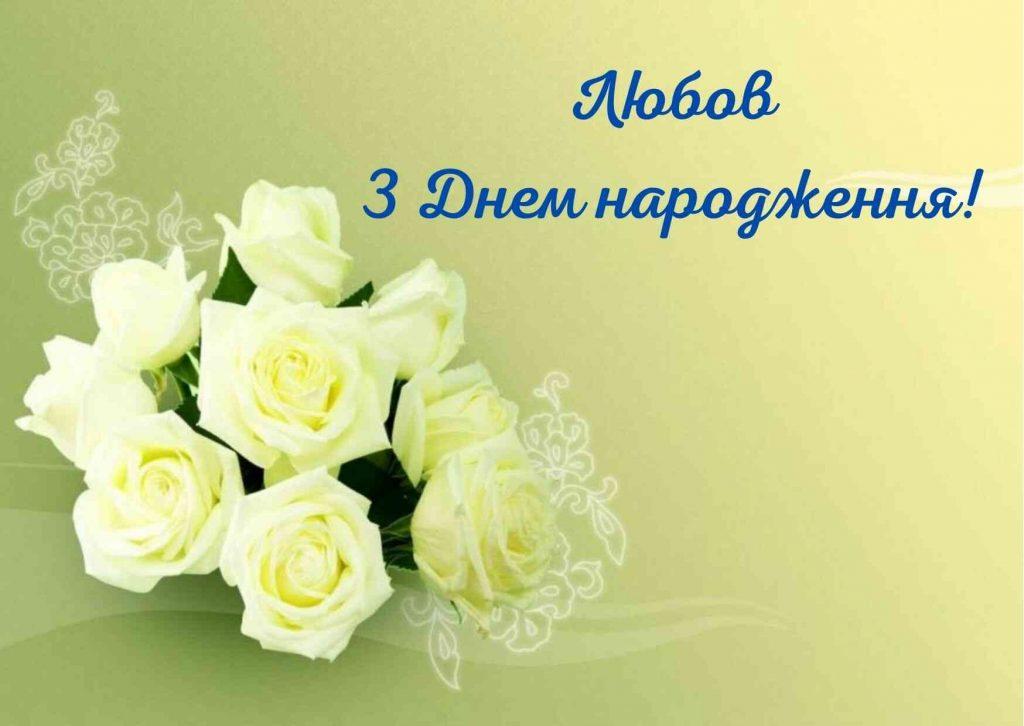 привітання з днем народженням для любов картинки українською