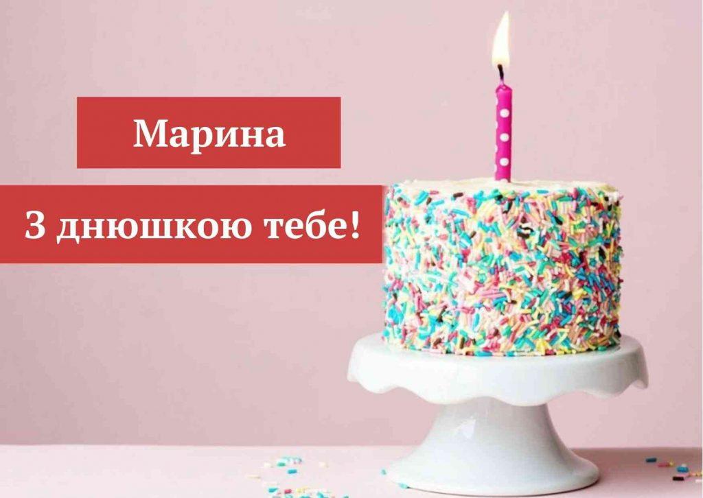 листівка з днем народження марину