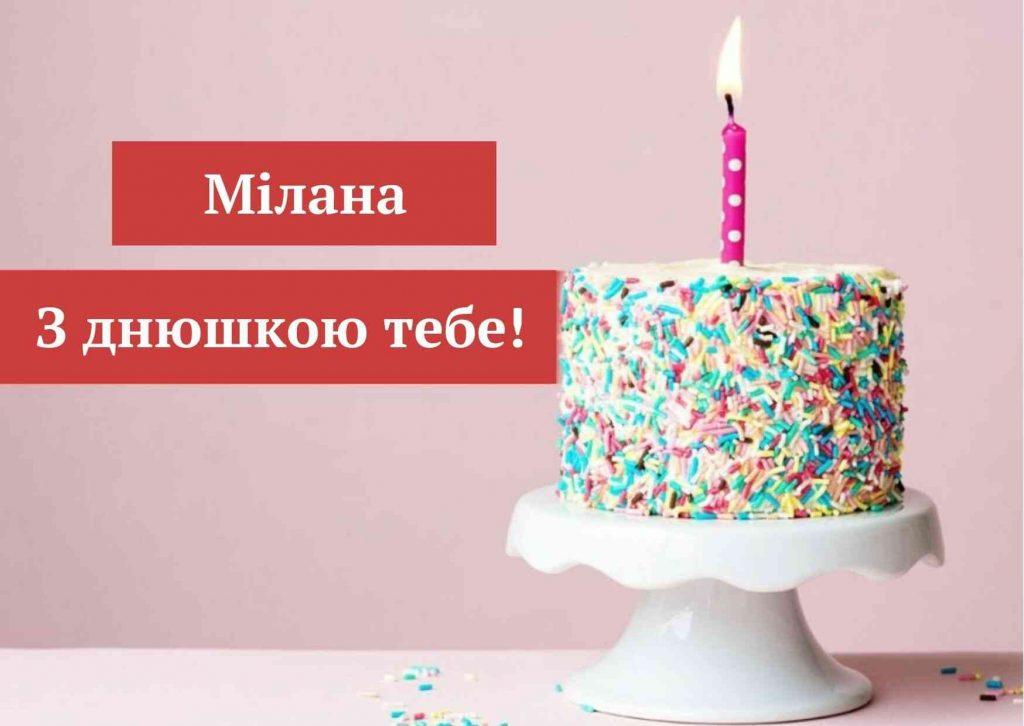 листівка з днем народження мілану