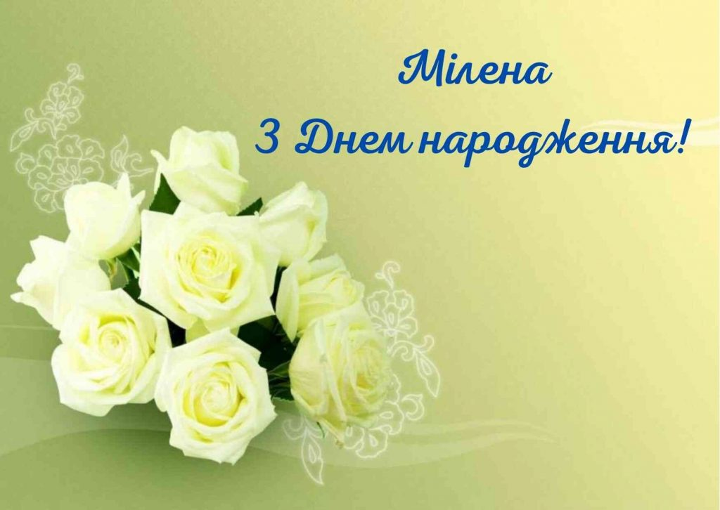 привітання з днем народженням для мілени картинки українською