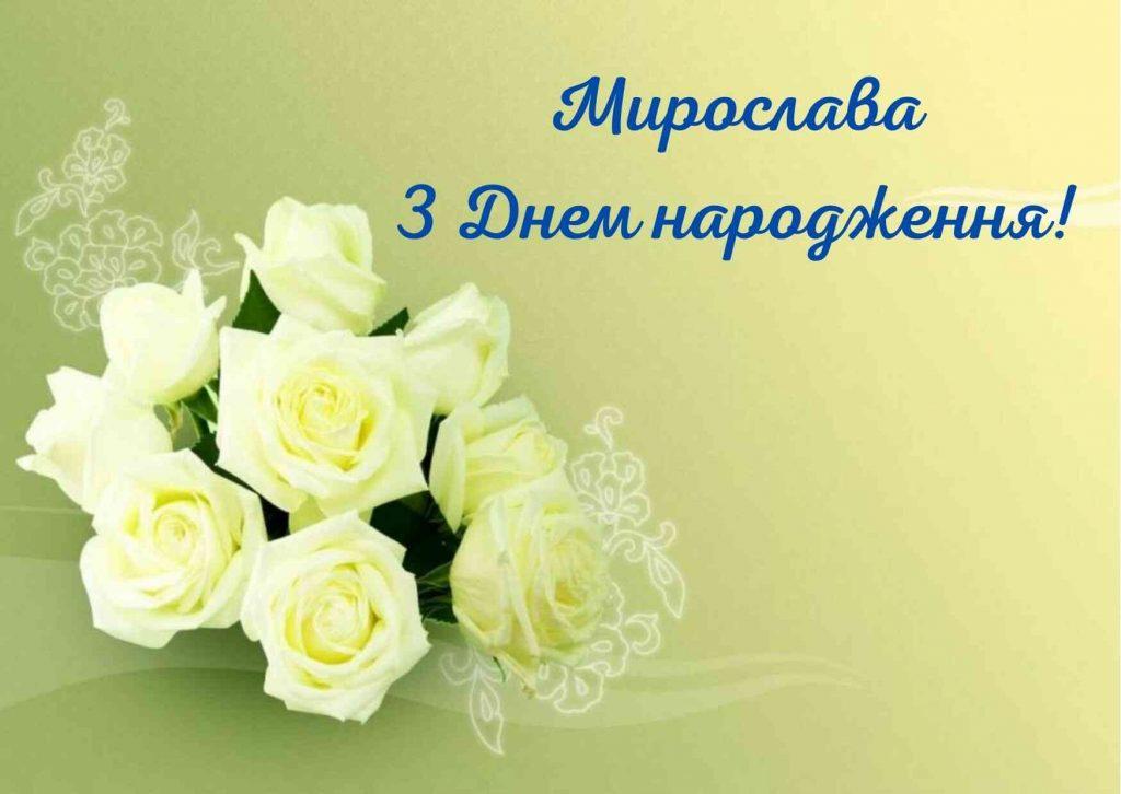 привітання з днем народженням для мирослави картинки українською