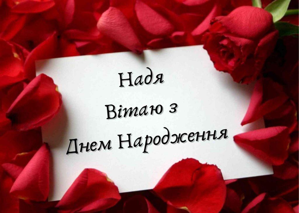 листівка з днем народження надю