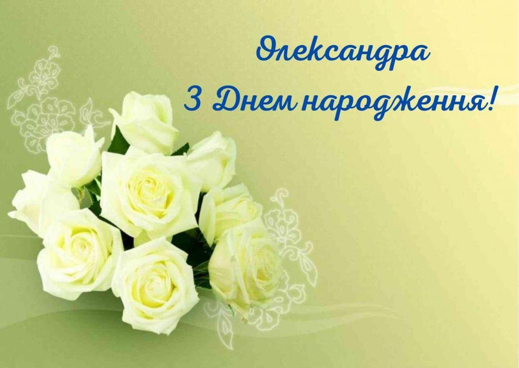привітання з днем народженням для олександри картинки українською
