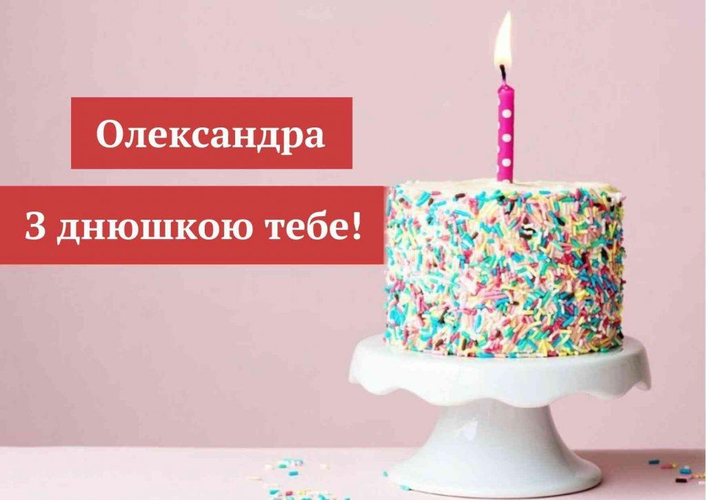 листівка з днем народження олександру