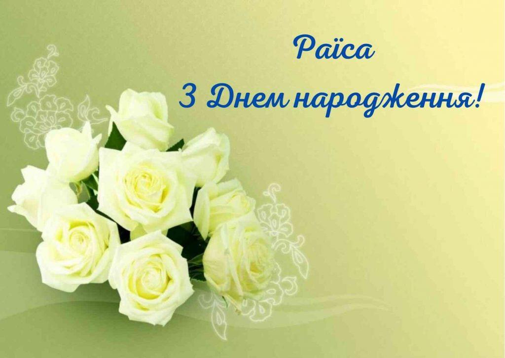привітання з днем народженням для раїси картинки українською