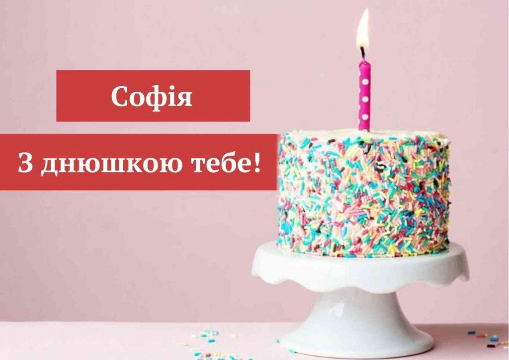 листівка з днем народження софію