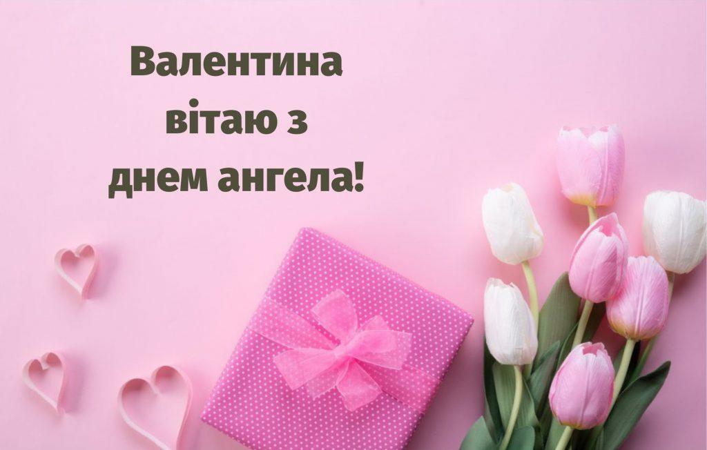 листівка з днем ангела валентині