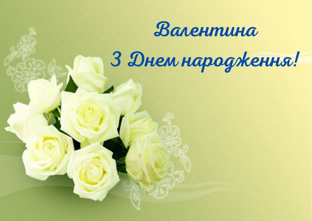 привітання з днем народженням для валентини картинки українською
