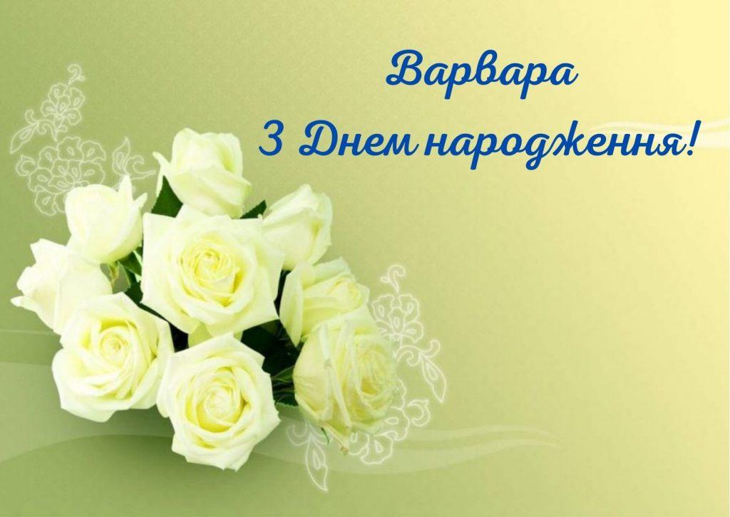 привітання з днем народженням для варварі картинки українською