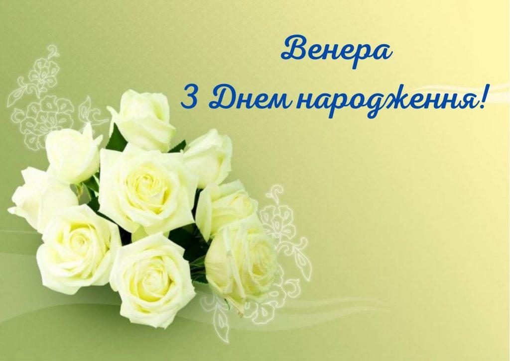 привітання з днем народженням для венери картинки українською