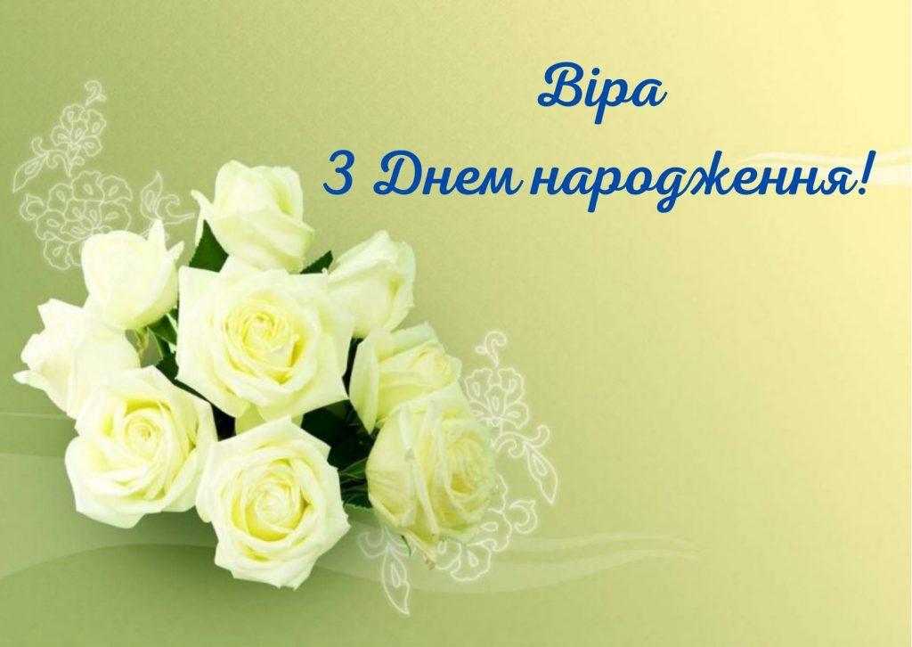 привітання з днем народженням для віри картинки українською