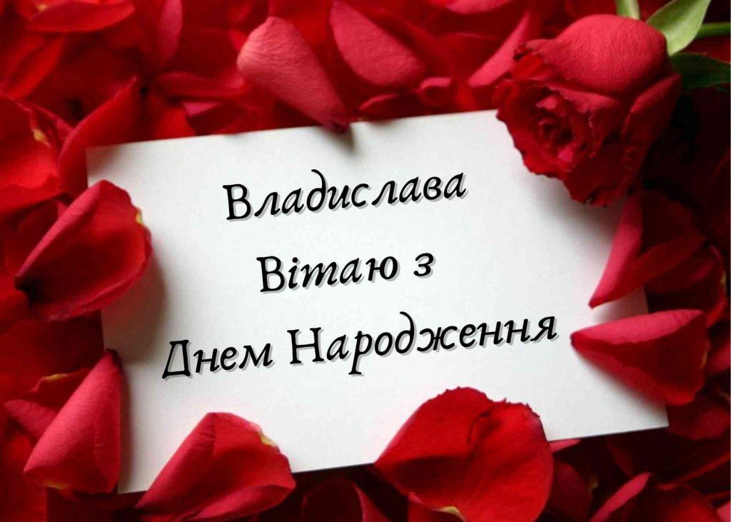 листівка з днем народження владислави
