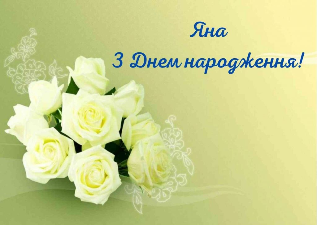 привітання з днем народженням для яни картинки українською