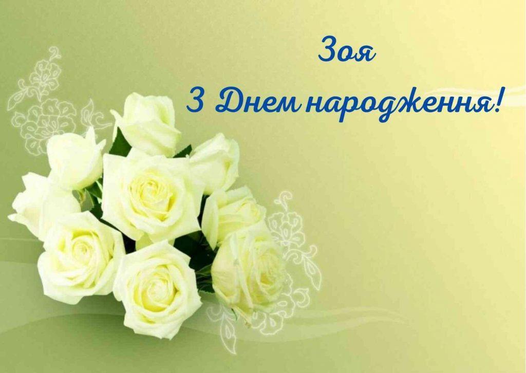 привітання з днем народженням для зої картинки українською
