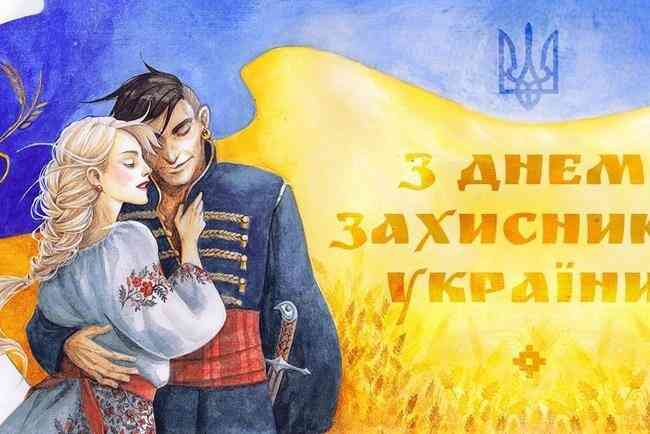 Привітання з Днем козацтва